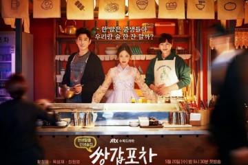 ซีรี่ย์เกาหลี Mystic Pop-up Bar ซับไทย Ep.1-5