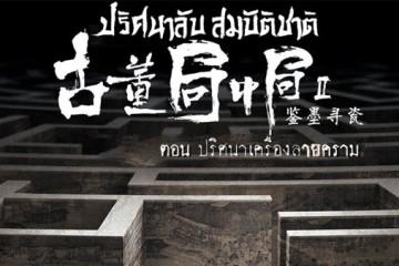 ซีรี่ย์จีน Mystery of Antiques ปริศนาลับสมบัติชาติ ตอน ปริศนาเครื่องลายคราม ซับไทย Ep.1-25