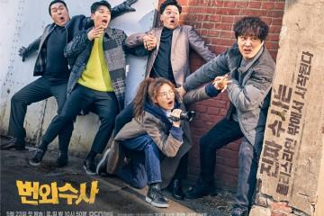 ซีรี่ย์เกาหลี  Team Bulldog Off-duty Investigation ซับไทย Ep.1-12 (จบ)