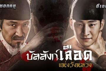 ซีรี่ย์เกาหลี Secret Door บัลลังก์เลือดแห่งวังหลวง พากย์ไทย Ep.1-24 (จบ)