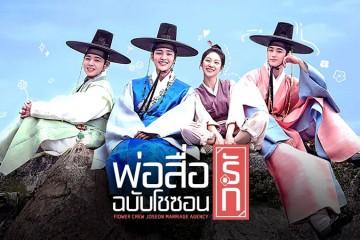 ดูซีรี่ย์เกาหลี Flower Crew: Joseon Marriage Agency พ่อสื่อรักฉบับโชซอน พากย์ไทย Ep.1-16 (จบ)