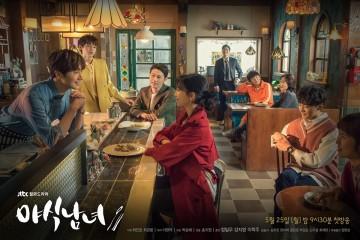 ซีรี่ย์เกาหลี Sweet Munchies ซับไทย Ep.1-12 (จบ)