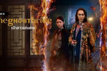 ซีรี่ย์จีน The Ghost Bride (2020) เจ้าสาวเซ่นศพ ซับไทย Ep.1-6 (จบ)