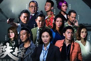 ซีรี่ย์จีน The Defected (2019) ปมแค้นตำรวจเหล็ก พากย์ไทย Ep.1-30 (จบ)