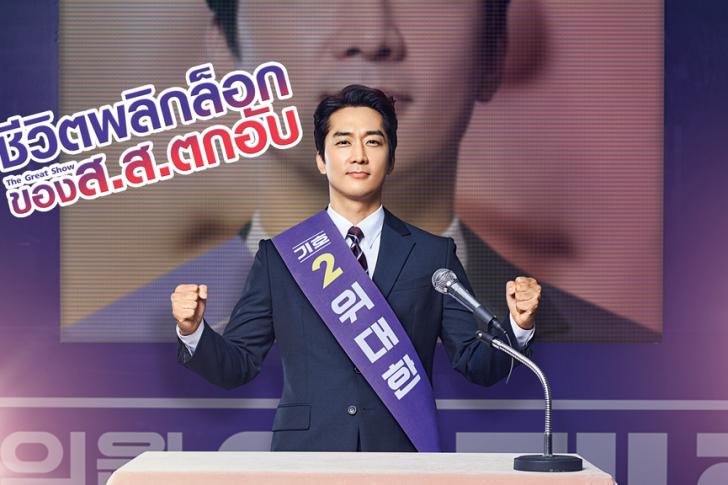 ซีรี่ย์เกาหลี The Great Show ชีวิตพลิกล็อกของ ส.ส.ตกอับ พากย์ไทย Ep.1-16 (จบ)