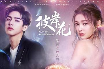 ซีรี่ย์จีน Beautiful Reborn Flower (2020) หยุดรักไว้กลางใจ ซับไทย Ep.1-41