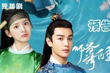 ซีรี่ย์จีน Love is All (2020) รักคือทุกสิ่ง ซับไทย Ep.1-15