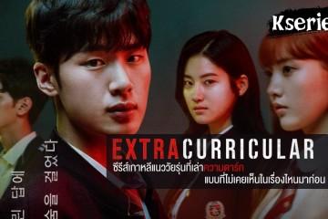 ซีรี่ย์เกาหลี Extracurricular (2020) ชมรมลับ ธุรกิจรัก ซับไทย Ep.1-10 (จบ)