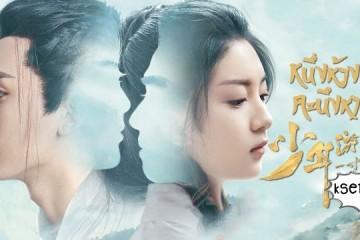 ซีรี่ย์จีน Love in Between (2020) หนึ่งห้วงคะนึงหา ซับไทย Ep.1-37