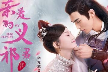 ซีรี่ย์จีน My Dear Destiny (2020) อ๋องอี้ที่รัก ซับไทย Ep.1-26