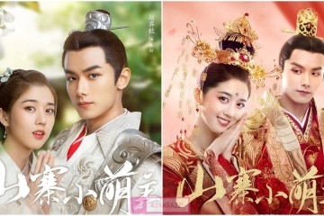 ซีรี่ย์จีน Fake Princess (2020) ชายากำมะลอ ซับไทย Ep.1-14