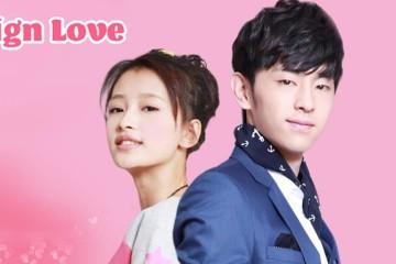 ซีรี่ย์จีน Sign Love ออฟฟิศอลเวง ซับไทย Ep.1-17