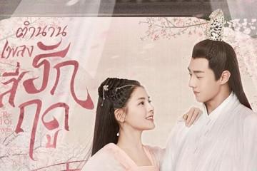ซีรี่ย์จีน The Legend of Jin Yan (2020) ตำนานเพลงรักสี่ฤดู ซับไทย Ep.1-31
