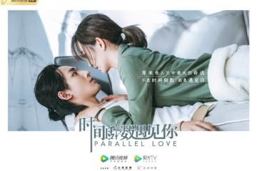 ซีรี่ย์จีน Parallel Love 2020 ซับไทย Ep.1-23