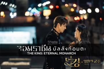 ซีรี่ย์เกาหลี The King Eternal Monarch จอมราชันบัลลังก์อมตะ พากย์ไทย Ep.1-16 (จบ)