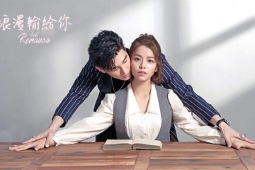 ซีรี่ย์จีน Lost Romance (2020) หลงรักคุณ ซับไทย Ep.1-4