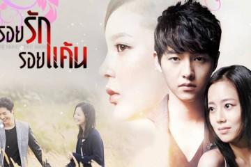 ซีรี่ย์เกาหลี Innocent Man รอยรักรอยแค้น พากย์ไทย Ep.1-20 (จบ)