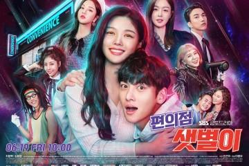 ซีรี่ย์เกาหลี Backstreet Rookie ซับไทย Ep.1-16 (จบ)