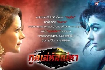 ซีรี่ย์อินเดีย Kawach ภูติเล่ห์สิเน่หาพากย์ไทย Ep.1-5