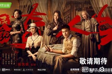 ซีรี่ย์จีน The Eight (2020) องค์กรลับพิทักษ์ชาติ ซับไทย Ep.1-35
