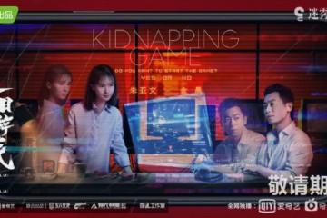 ซีรี่ย์จีน Kidnapping Game (2020) เกมสิบราตรี ซับไทย Ep.1-12 (จบ)
