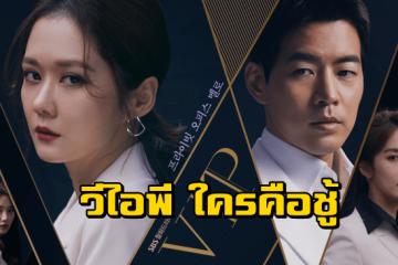 ซีรี่ย์เกาหลี VIP วีไอพี ใครคือชู้ พากย์ไทย Ep.1-5