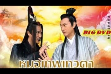 ซีรี่ย์จีน The God Of Medicine หมอเทพเทวดา  พากย์ไทย Ep.1-8