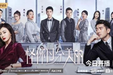 ซีรี่ย์เกาหลี We Are All Alone (2020) ผิดที่เธอสวยเกินไป ซับไทย Ep.1-37