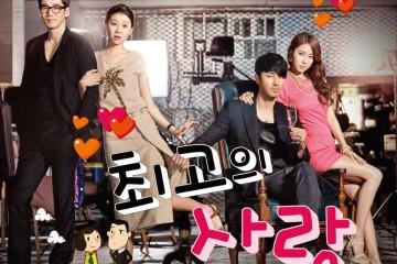 ซีรี่ย์เกาหลี The Greatest Love รักสุดใจกับนายซุปตาร์ ซับไทย Ep.1-16 (จบ)