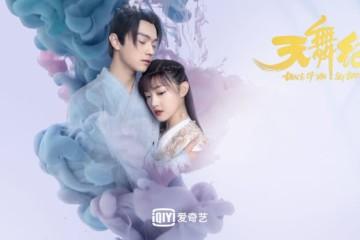 ซีรี่ย์จีน Dance of the Sky Empire (2020) บันทึกระบำสวรรค์ ซับไทย Ep.1-13