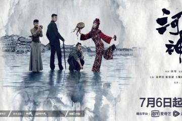 ซีรี่ย์จีน Tientsin Mystic 2 (2020) เทพเจ้าแห่งแม่น้ำ 2 ซับไทย Ep.1-11