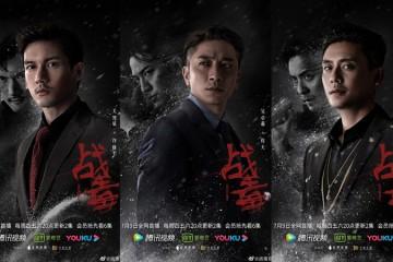 ซีรี่ย์จีน White War (2020) ล่าระห่ำข้ามชาติ ซับไทย Ep.1-2