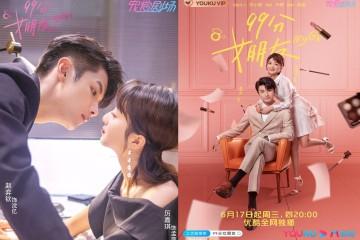 ซีรี่ย์จีน My Girl (2020) ผู้หญิงของฉัน ซับไทย Ep.1-9
