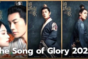 ซีรี่ย์จีน The Song of Glory 2020 ซับไทย Ep.1-37
