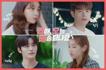 ซีรี่ย์เกาหลี Love Can You Delivery Today ซับไทย Ep.1-5 (จบ)