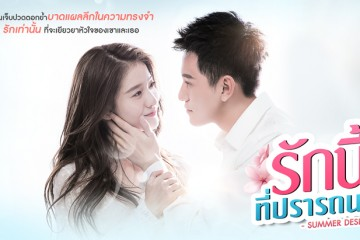 ซีรี่ย์จีน Rak Ne Ti Pradtana รักนี้ที่ปรารถนา  พากย์ไทย Ep.1-24