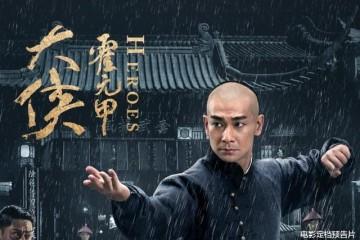 ซีรี่ย์จีน Heroes (2020) จอมคนผงาดโลก ซับไทย Ep.1-11