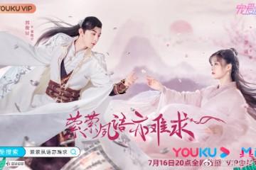 ซีรี่ย์จีน Su Yu (2020) ประมุขน้อยอ่อยรัก ซับไทย Ep.1-17