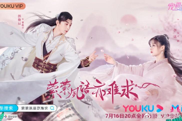 ซีรี่ย์จีน Su Yu (2020) ประมุขน้อยอ่อยรัก ซับไทย Ep.1-6