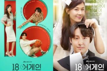 ซีรี่ย์เกาหลี Eighteen Again ซับไทย Ep.1-16 (จบ)