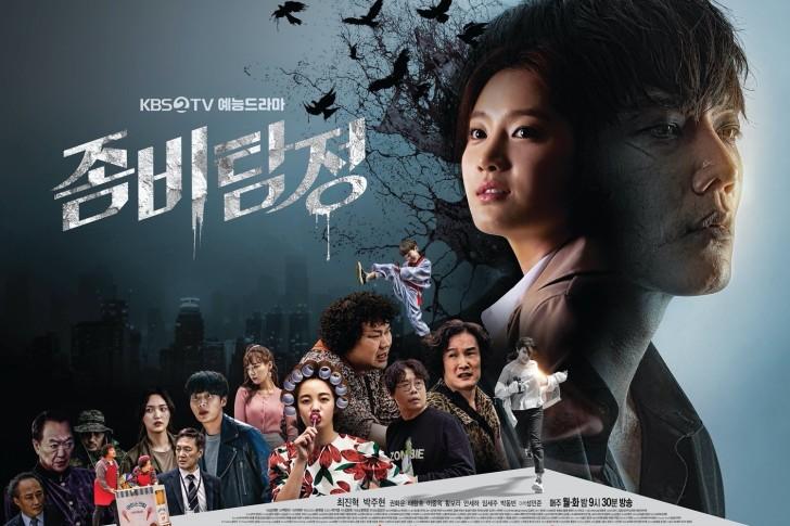 ซีรี่ย์เกาหลี Zombie Detective ซับไทย Ep.1-10