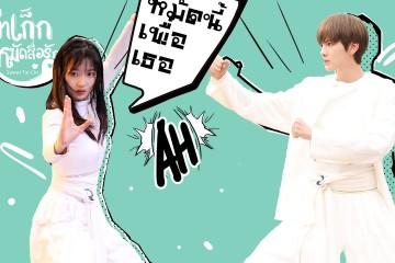 ซีรี่ย์จีน Sweet Tai Chi (2019) ไทเก็กหมัดสื่อรัก ซับไทย Ep.1-24 (จบ)
