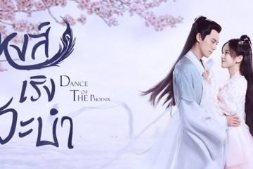 ซีรี่ย์จีน Dance of the Phoenix (2020) หงส์เริงระบำ ซับไทย Ep.1-30 (จบ)