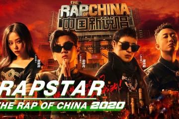 ซีรี่ย์จีน Rap of China (2020) เดอะแรปออฟไชน่า ซับไทย Ep.1-4