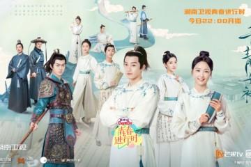 ซีรี่ย์จีน Qing Qing Zi Jin (2020) ยอดกวีสำนักจู๋ซิ่ว ซับไทย Ep.1-36