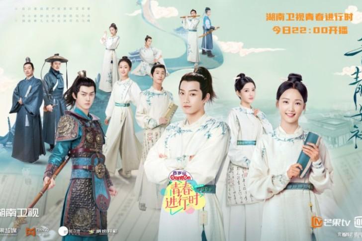 ซีรี่ย์จีน Qing Qing Zi Jin (2020) ยอดกวีสำนักจู๋ซิ่ว ซับไทย Ep.1-40 (จบ)