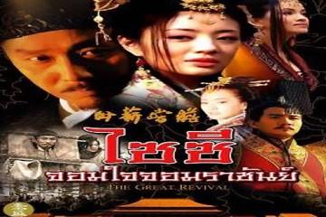 ซีรี่ย์จีน The Great Revival ไซซี จอมใจจอมราชันย์  พากย์ไทย Ep.1-16