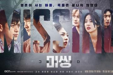 ซีรี่ย์เกาหลี Missing: The Other Side ซับไทย Ep.1-12 (จบ)
