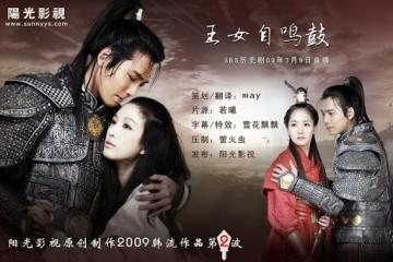 ซีรี่ย์เกาหลี Princess Ja Myung Go (2009) จามอง ยอดหญิงผู้พิทักษ์แผ่นดิน พากย์ไทย Ep.1-39 (จบ)