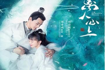 ซีรี่ย์จีน The Sleepless Princess (2020) คำสาปนิทราอลวน ซับไทย Ep.1-27